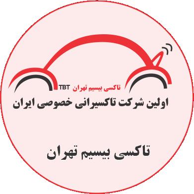تاکسی بیسیم تهران