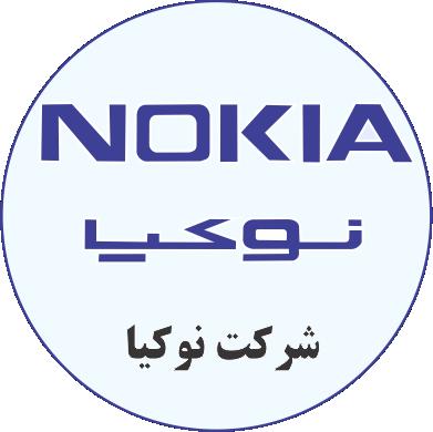 شرکت نوکیا